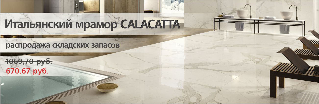 calacatta_slider